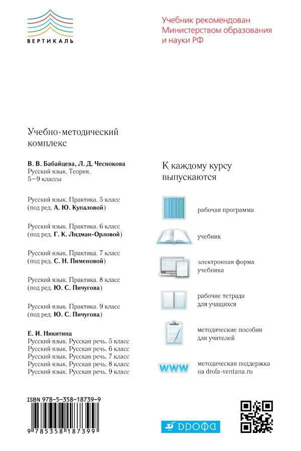 Русский язык. 6 класс. Тетрадь для оценки качества знаний - страница 15