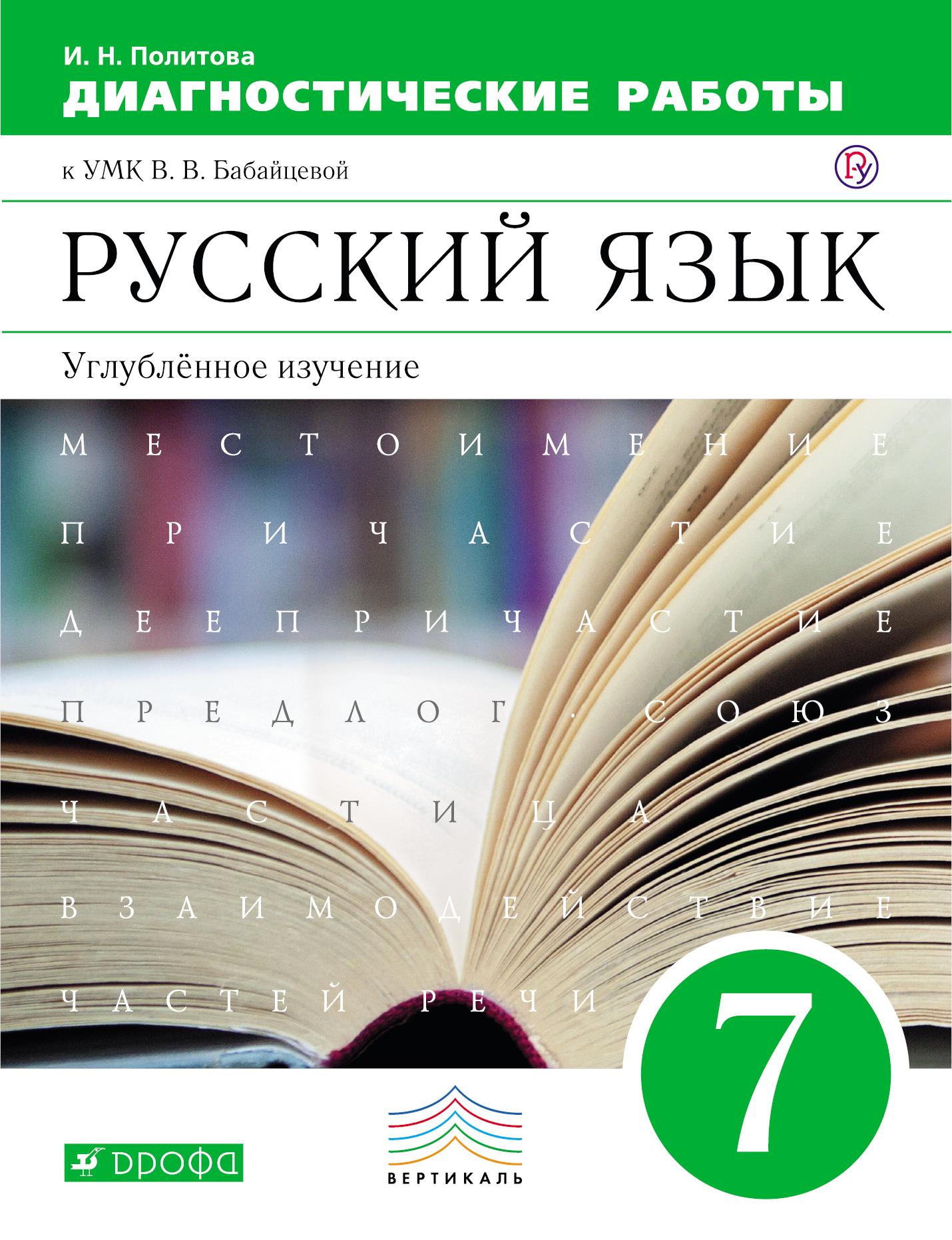 Бабайцева. Русский язык. Диагностические работы. 7 кл. (Угл. изуч) ВЕРТИКАЛЬ
