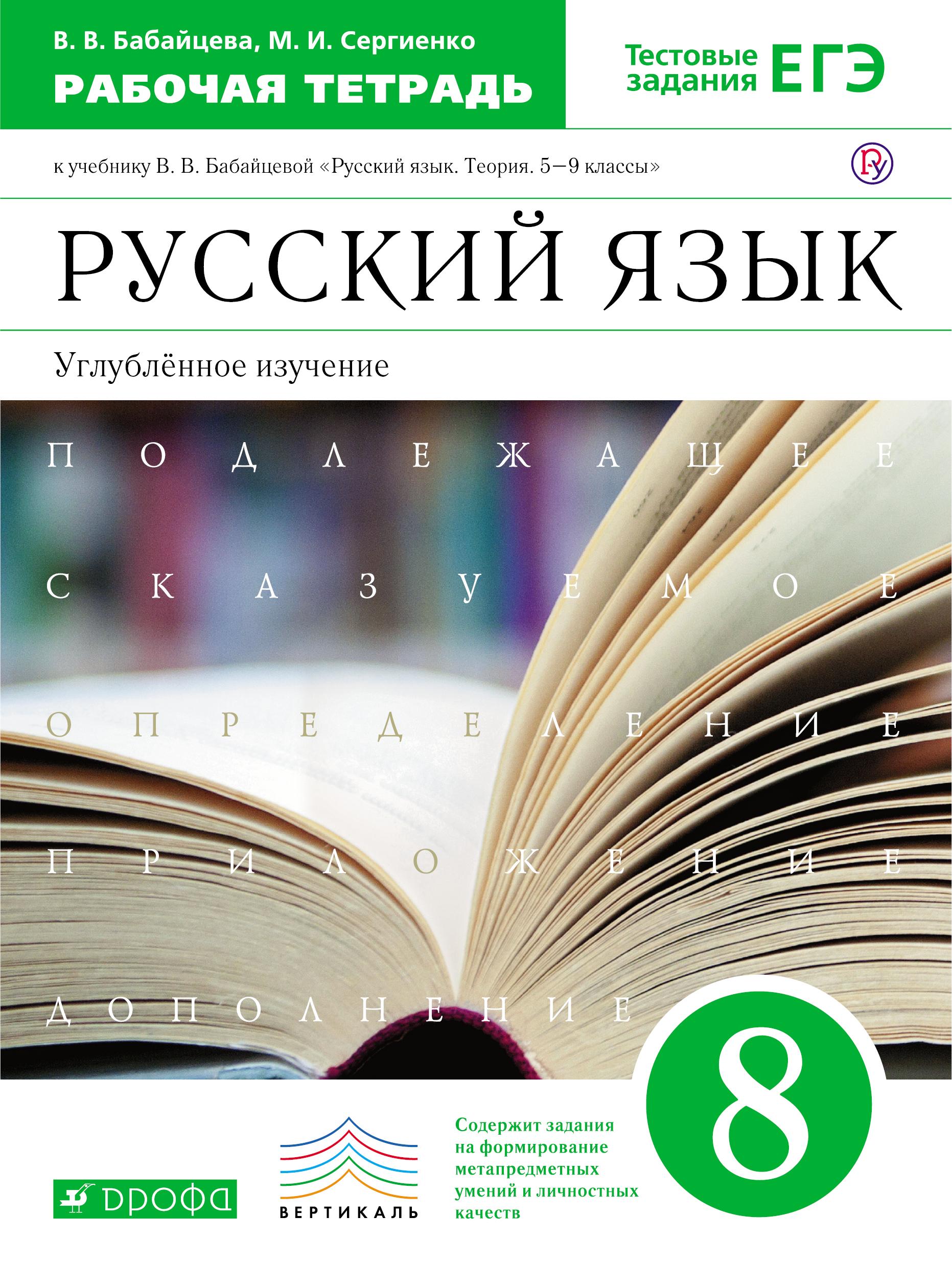 Русский язык. 8 класс: рабочая тетрадь к учебнику В.В. Бабайцевой