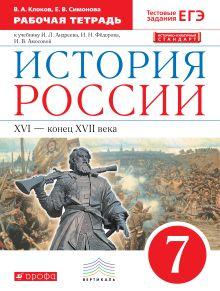 История России. 7 класс. Рабочая тетрадь.