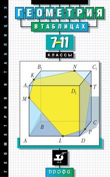 Геометрия в таблицах.7-11кл. Справ.пособие (Звавич) обложка книги