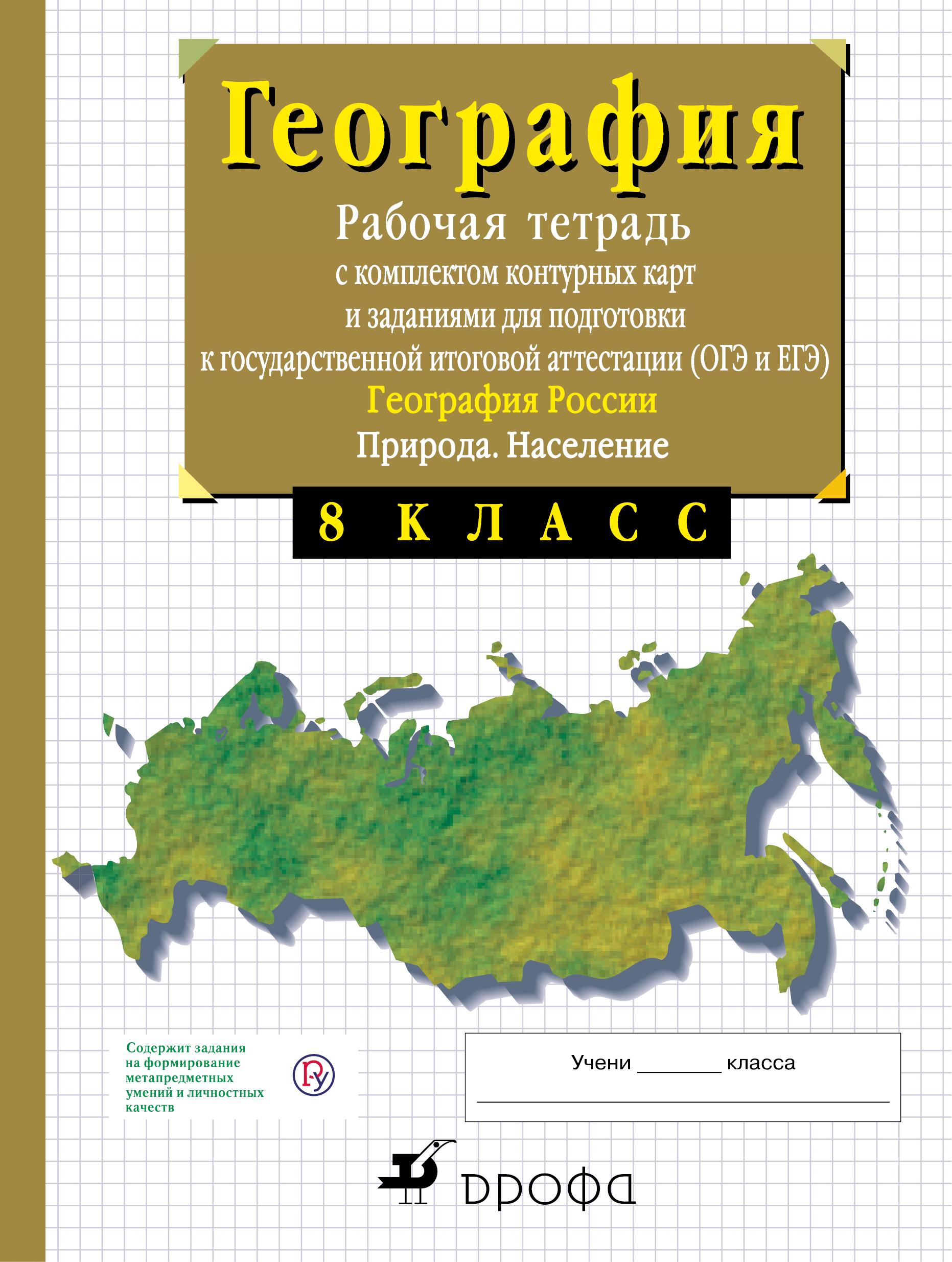 8кл.География России.Природа. Раб.тетр.с конт.(с тестовыми заданиями ЕГЭ)