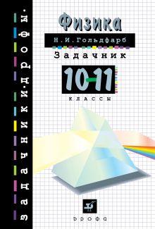 Гольдфарб Н.И. - Физика. Задачник.10 - 11 классы обложка книги