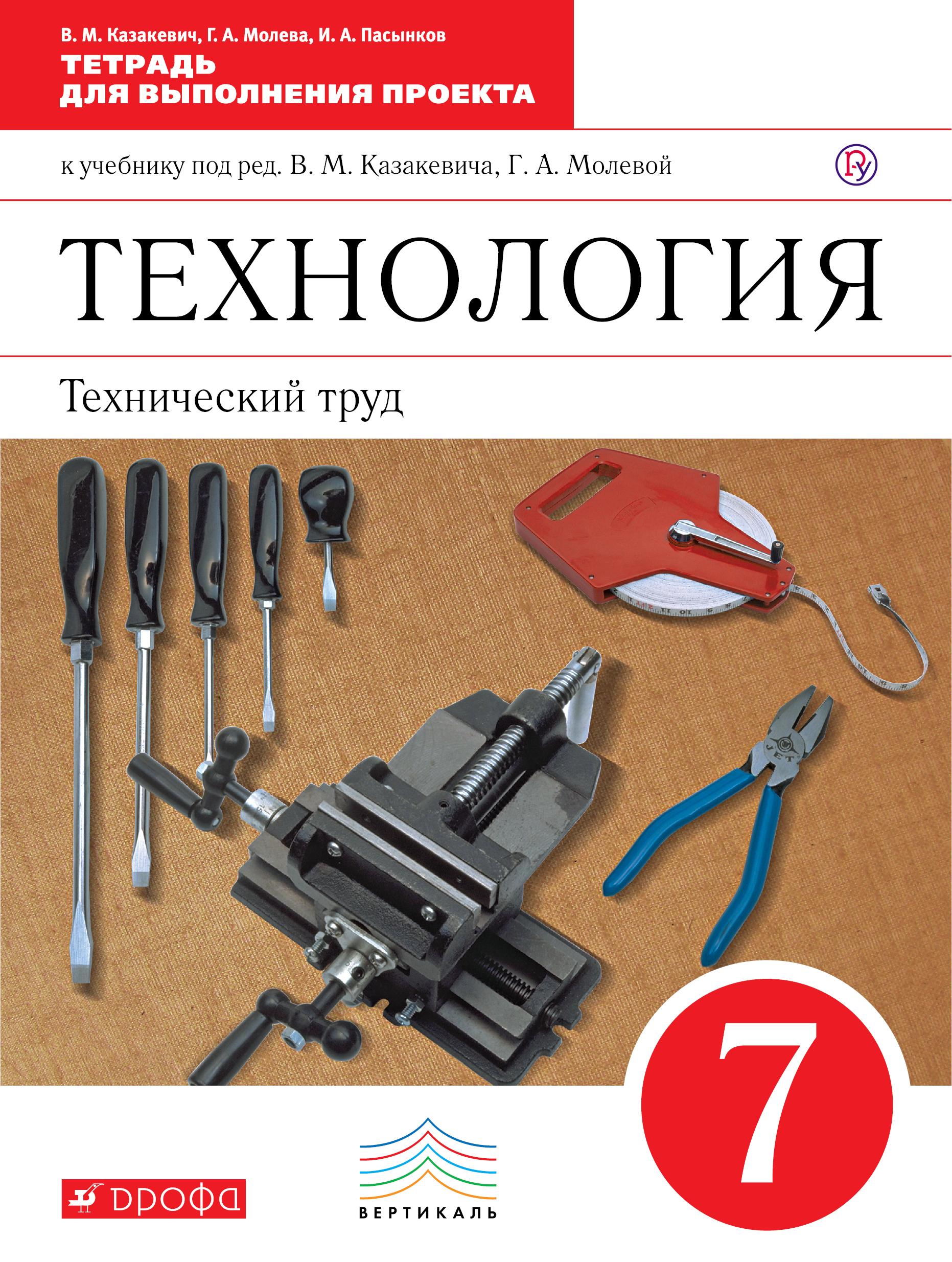 Технология. Технический труд. 7 кл . Тетрадь для выполнения проекта.ВЕРТИКАЛЬ
