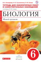 Акперова И.А., Сысолятина Н.Б., Сонин Н.И. - Биология. 6 класс. Живой организм. Тетрадь для лабораторных работ' обложка книги
