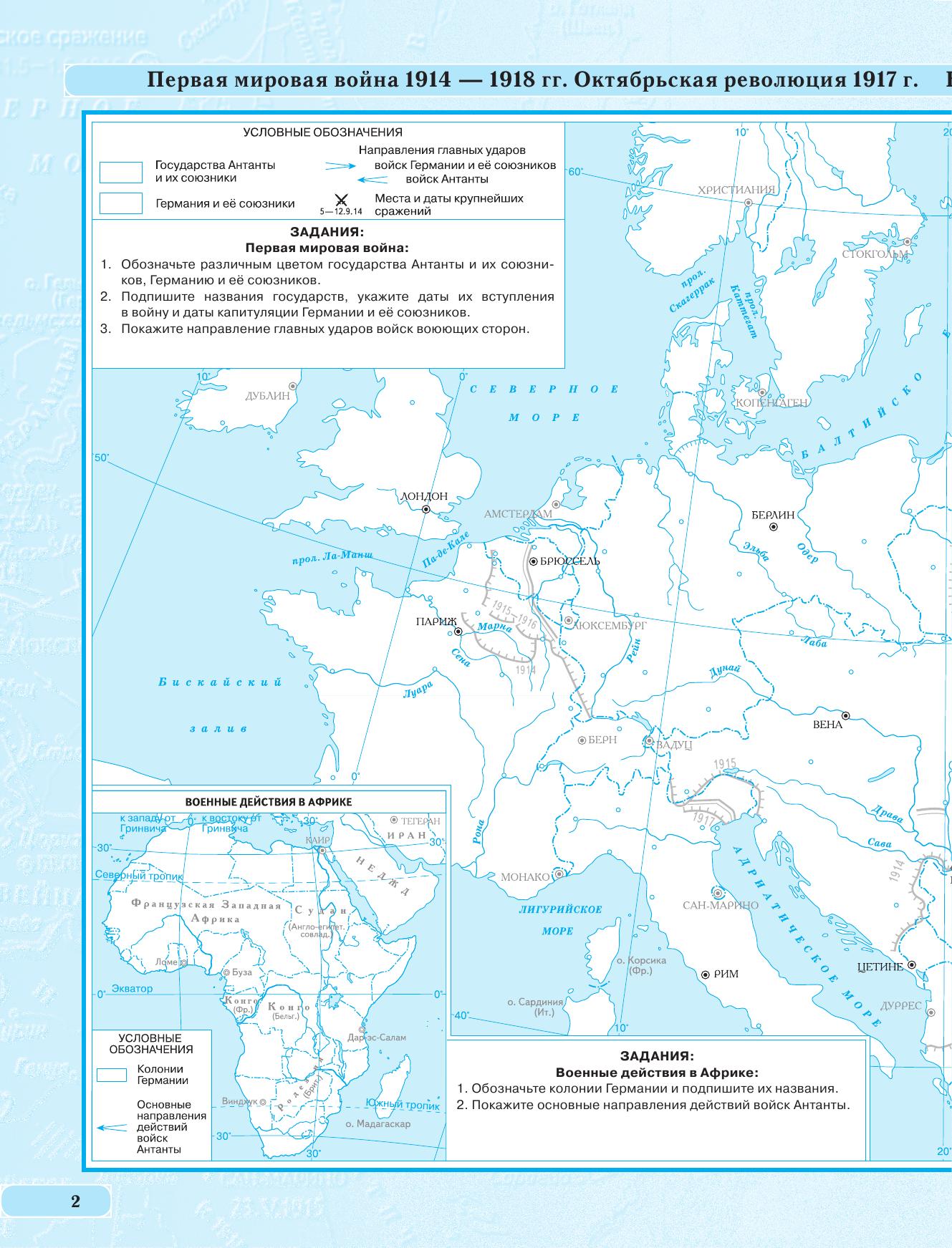 новейшая xxi века по начало xx гдз контурные 9 класс история карты