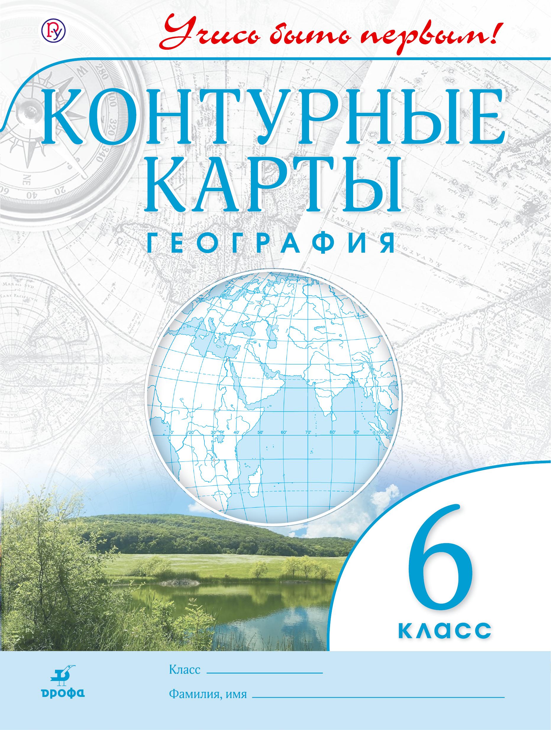 География. 6 класс. Контурные карты. (Учись быть первым!) НОВЫЕ. ФГОС от book24.ru
