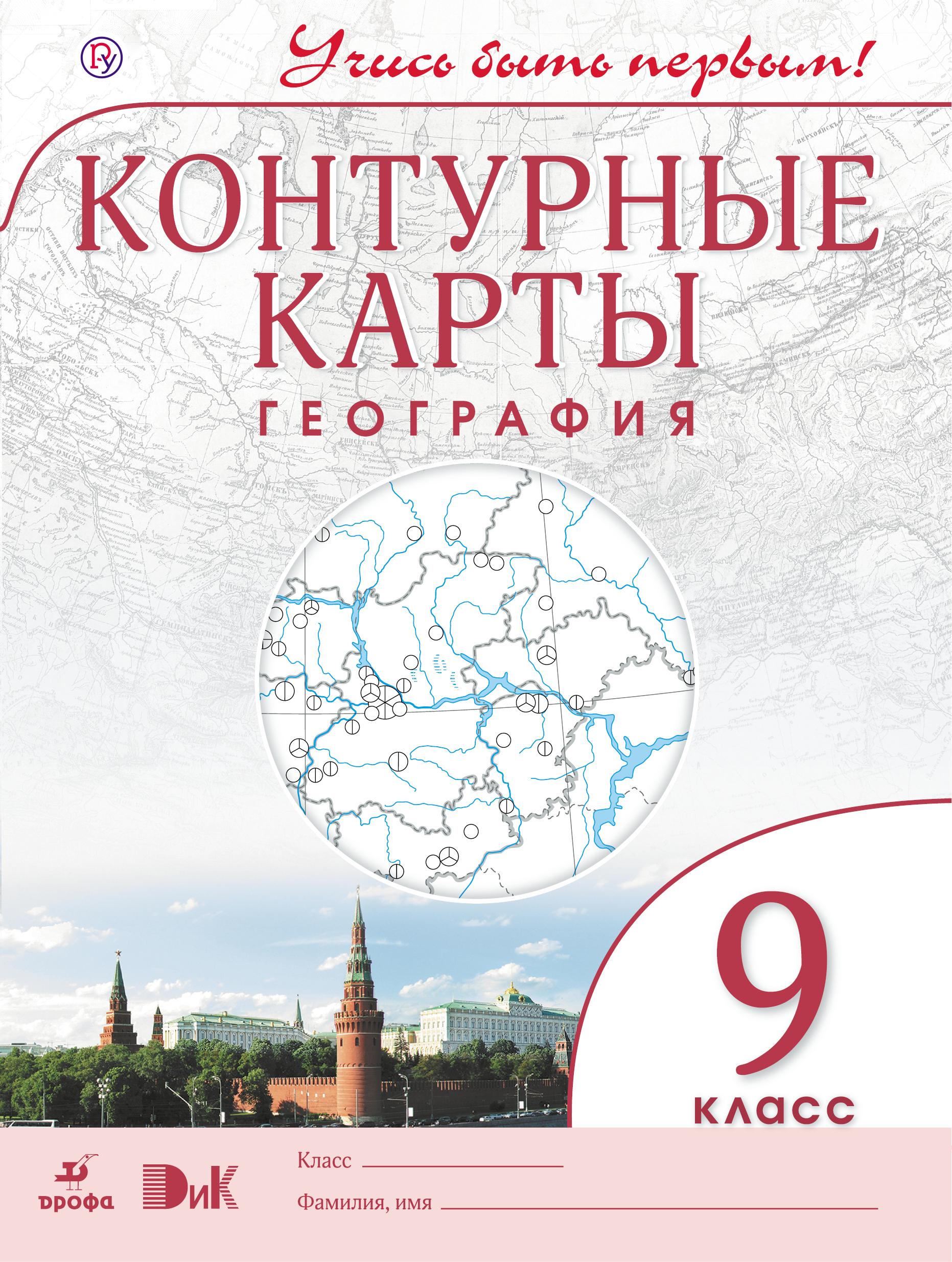 География.9 класс. Контурные карты.(Учись быть первым!)(ДИК) Новые от book24.ru