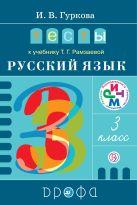 Русский язык. 3 класс. Тесты
