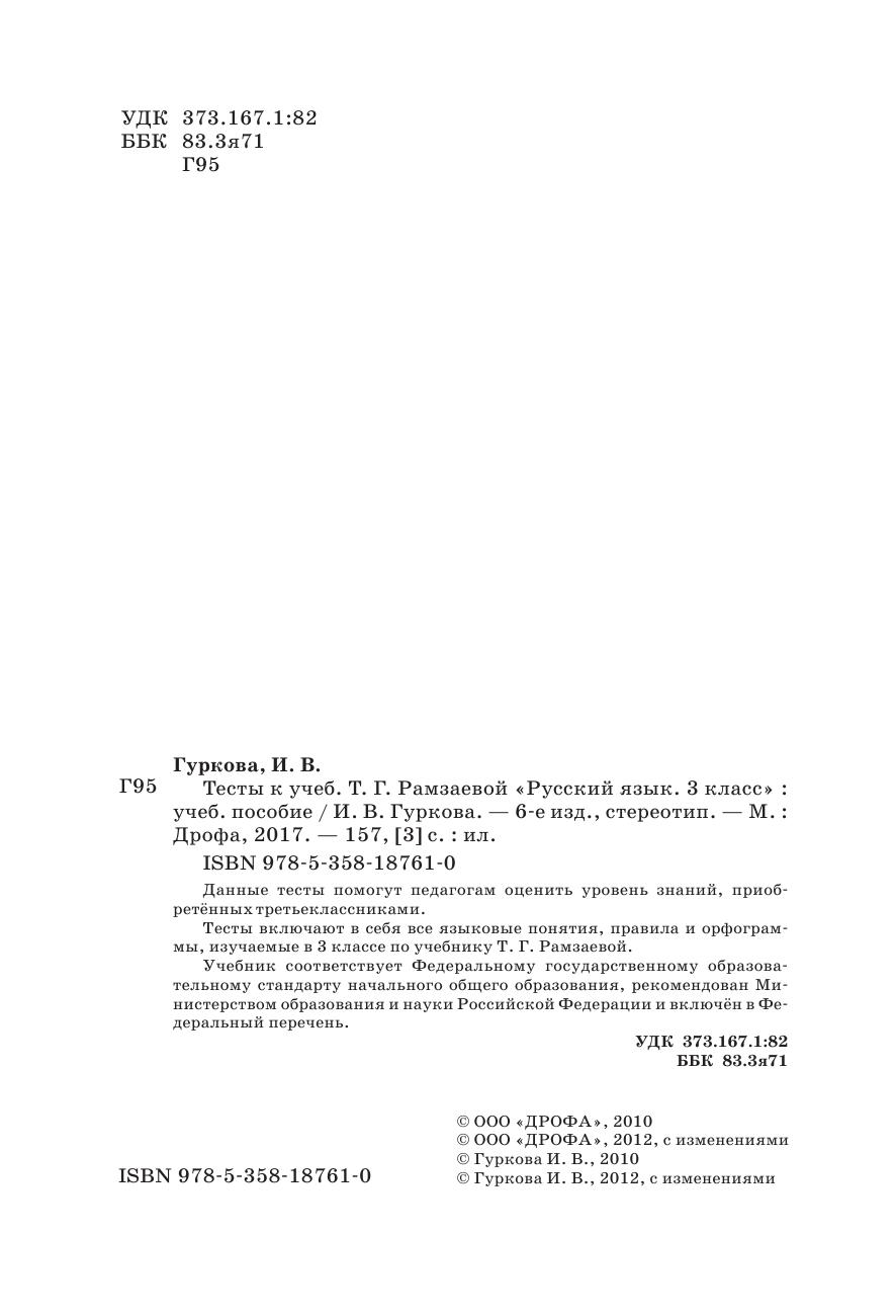 Тесты по русскому 3 класс рамзаева читать онлайн