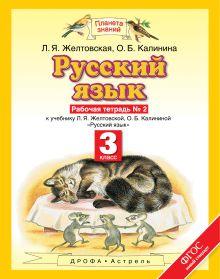 Русский язык. 3 класс. Рабочая тетрадь № 2