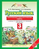 Русский язык. 3 класс. Контрольные и диагностические работы.