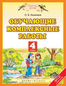 Калинина О.Б. - Обучающие комплексные работы. 4 класс обложка книги
