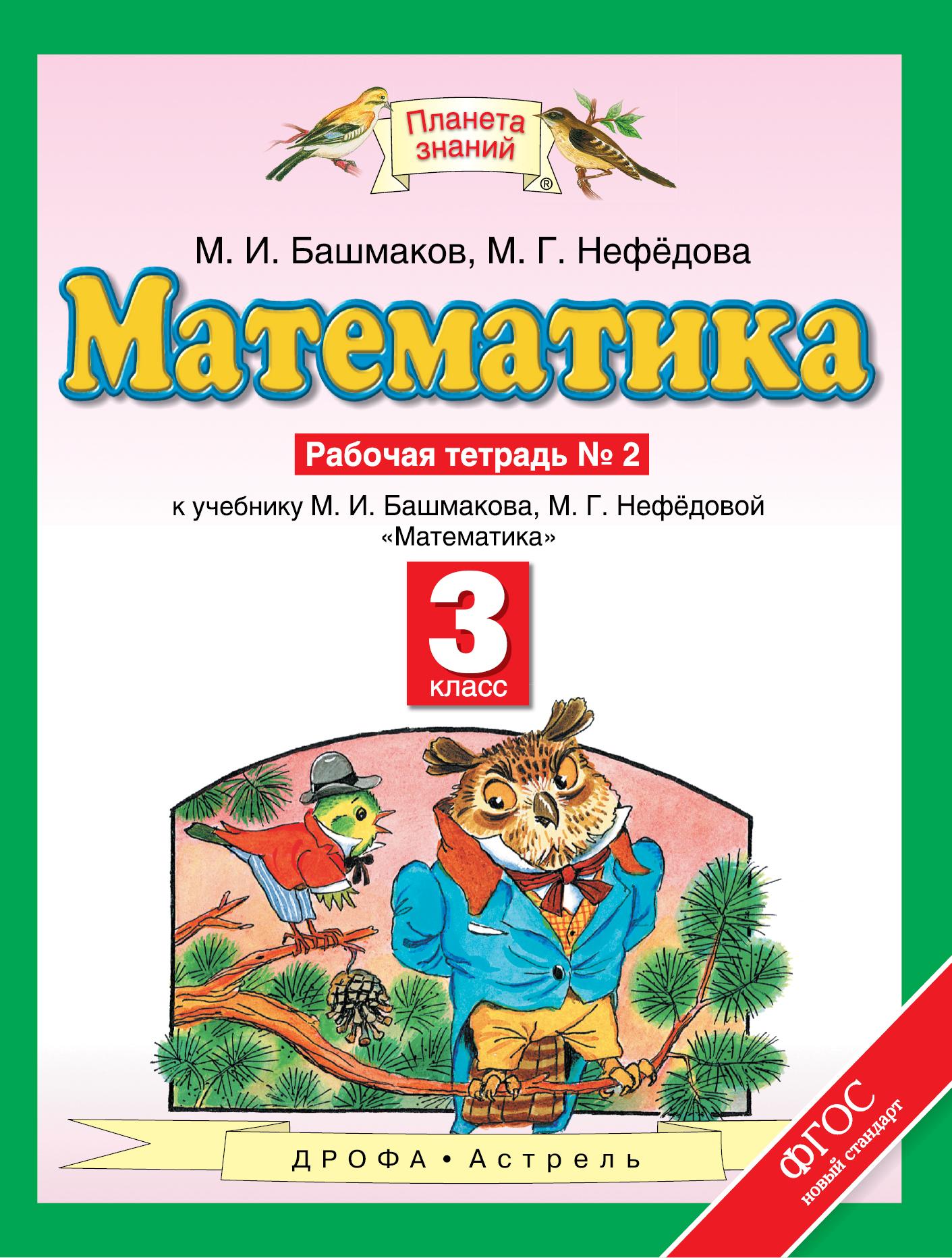 купить Башмаков М.И., Нефёдова М.Г. Математика. 3 класс. Рабочая тетрадь №2 недорого