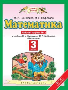 Башмаков М.И., Нефёдова М.Г. - Математика. 3 класс. Рабочая тетрадь №2 обложка книги