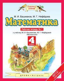 Башмаков М.И., Нефедова М.Г. - Математика. 4 класс. Рабочая тетрадь №1 обложка книги
