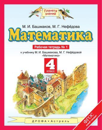 Математика. 4 класс. Рабочая тетрадь №1 Башмаков М.И., Нефедова М.Г.