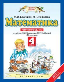 Башмаков М.И., Нефедова М.Г. - Математика. 4 класс. Рабочая тетрадь №2 обложка книги