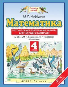 Нефедова М.Г. - Математика. 4 класс. Тесты и самостоятельные работы для текущего контроля обложка книги