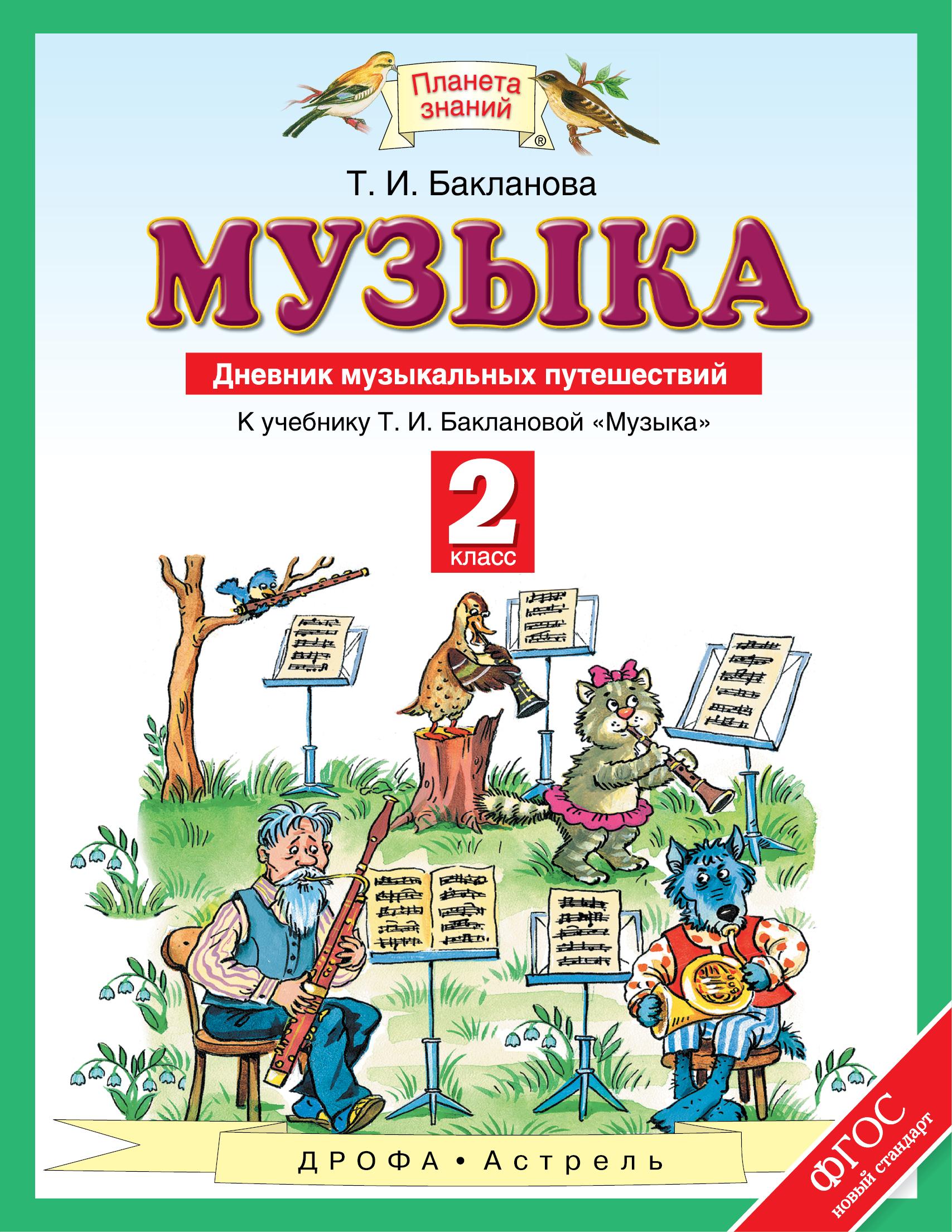 Музыка. 2 класс. Дневник музыкальных путешествий ( Бакланова Т.И.  )