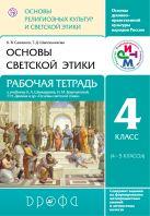 Основы религиозных культур и светской этики.Основы светской этики. Рабочая тетр.4 класс (4-5 кл)РИТМ