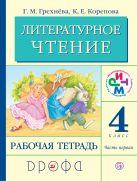 Литературное чтение. 4 класс. Рабочая тетрадь. Часть 1.