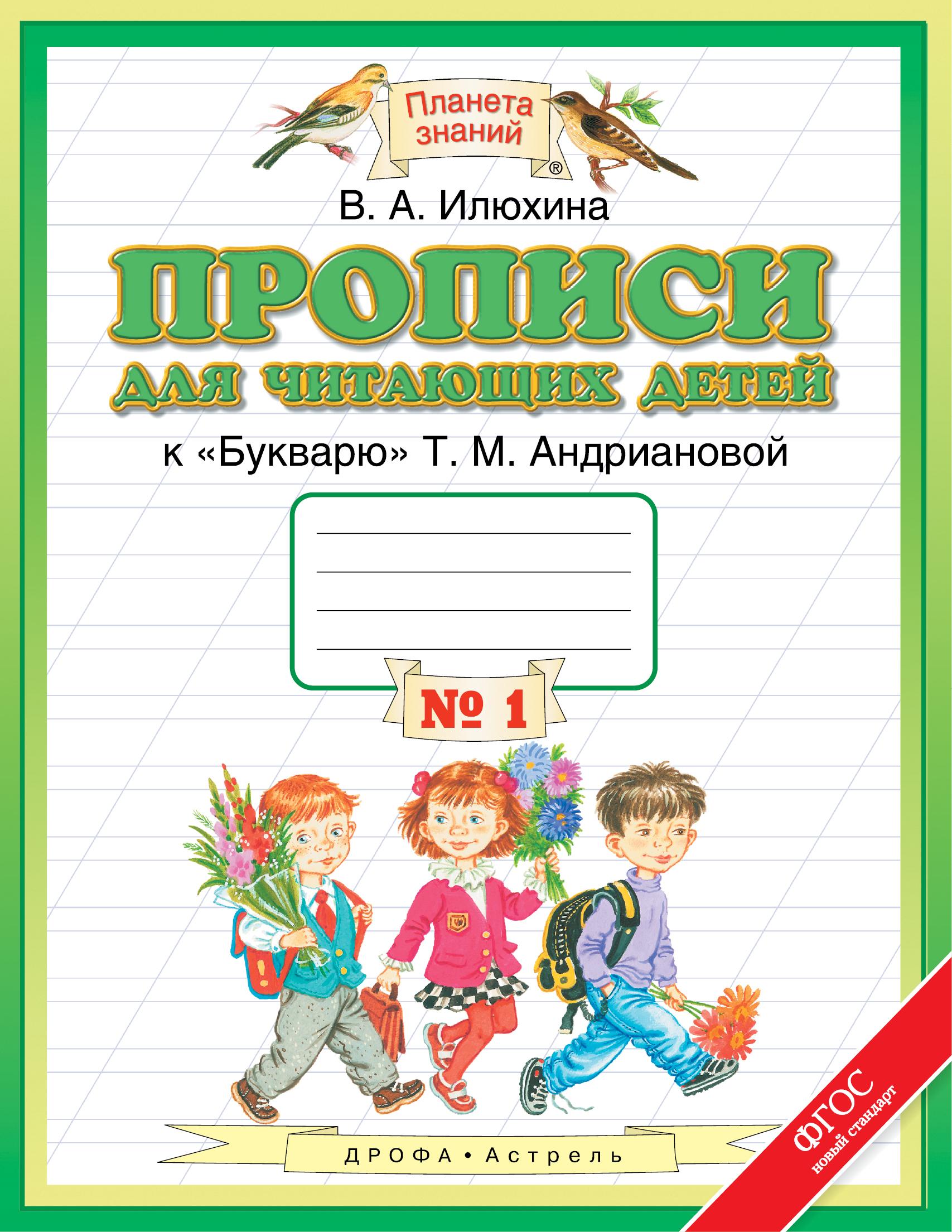 Прописи для читающих детей. 1 класс. В 4 тетрадях. Тетрадь № 1