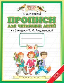 Илюхина В.А. - Прописи для читающих детей. 1 класс. В 4 тетрадях. Тетрадь № 1 обложка книги