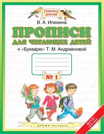 Прописи для читающих детей. 1 класс. В 4 тетрадях. Тетрадь № 1 Илюхина В.А.