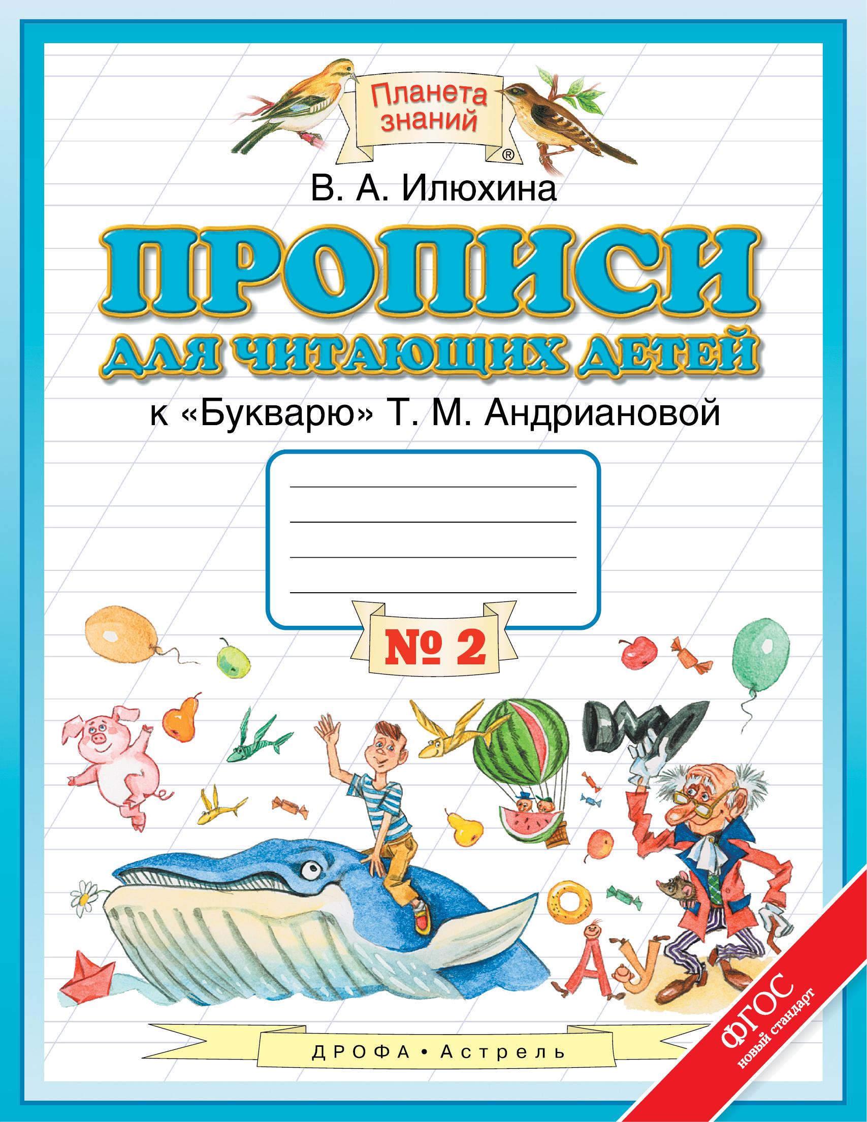 Прописи для читающих детей. 1 класс. В 4 тетрадях. Тетрадь № 2