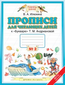 Илюхина В.А. - Прописи для читающих детей. 1 класс. В 4 тетрадях. Тетрадь № 2 обложка книги