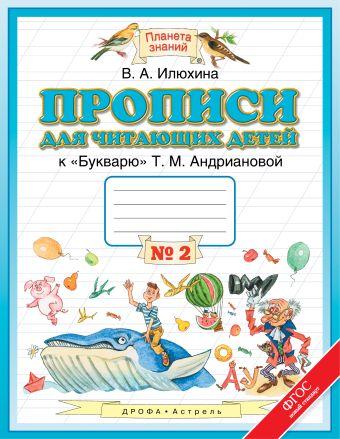 Прописи для читающих детей. 1 класс. В 4 тетрадях. Тетрадь № 2 Илюхина В.А.