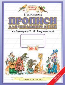 Илюхина В.А. - Прописи для читающих детей. 1 класс. В 4 тетрадях. Тетрадь № 3 обложка книги