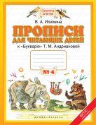 Прописи для читающих детей. 1 класс. В 4 тетрадях. Тетрадь № 4