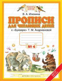 Илюхина В.А. - Прописи для читающих детей. 1 класс. В 4 тетрадях. Тетрадь № 4 обложка книги