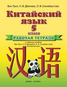Китайский язык. 5 класс. Рабочая тетрадь обложка книги