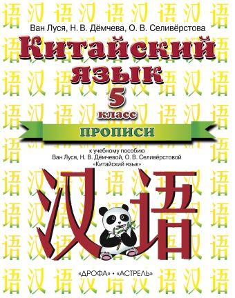 Китайский язык. 5 класс. Прописи Ван Луся, Н.В. Дёмчева, О.В. Селивёрстова