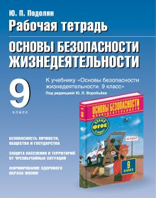 Основы безопасности жизнедеятельности. 9 класс. Рабочая тетрадь обложка книги