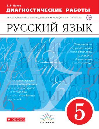 Русский язык. 5 класс. Рабочая тетрадь (диагностические работы) Львов В.В.