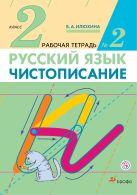 Чистописание. 2 класс. Рабочая тетрадь № 2. Русский язык. 2 класс. Рабочая тетрадь. В частях. 2 часть.