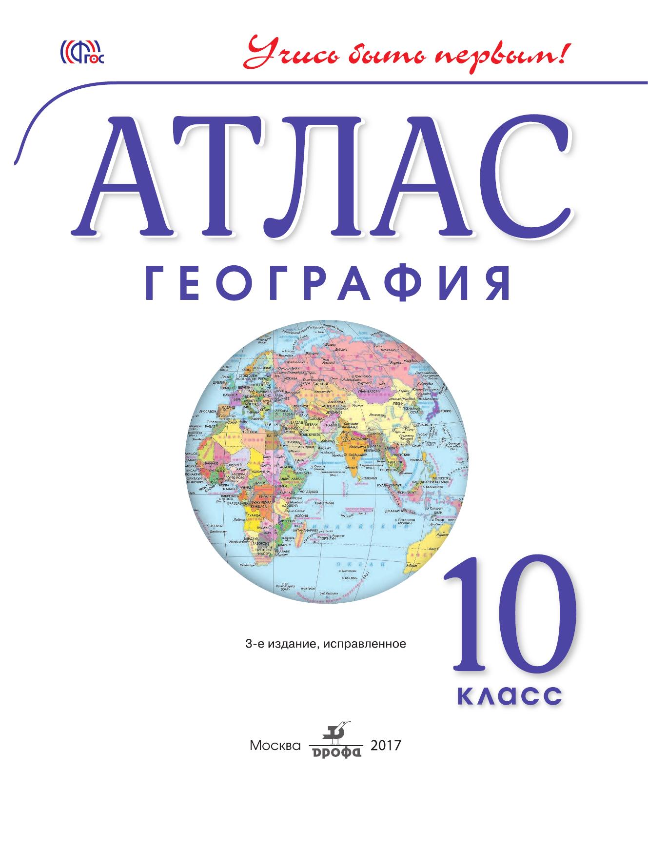 Электронный учебник географии раковская 8 класс