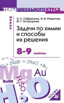 Габриелян О.С., Остроумов И.Г., Решетов П.В. - Задачи по химии и способы их решения. 8-9кл. обложка книги