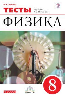 Слепнева Н.И. - Физика.8кл.Тесты. (перераб.) ВЕРТИКАЛЬ обложка книги