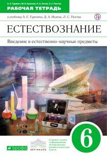 Введение в естественно-научные предметы. Естествознание. 6 класс. Рабочая тетрадь обложка книги