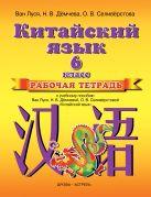 Китайский язык. 6 класс. Рабочая тетрадь
