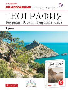 Приложение к учебнику И.И. Бариновой География России. Природа. 8 класс. обложка книги