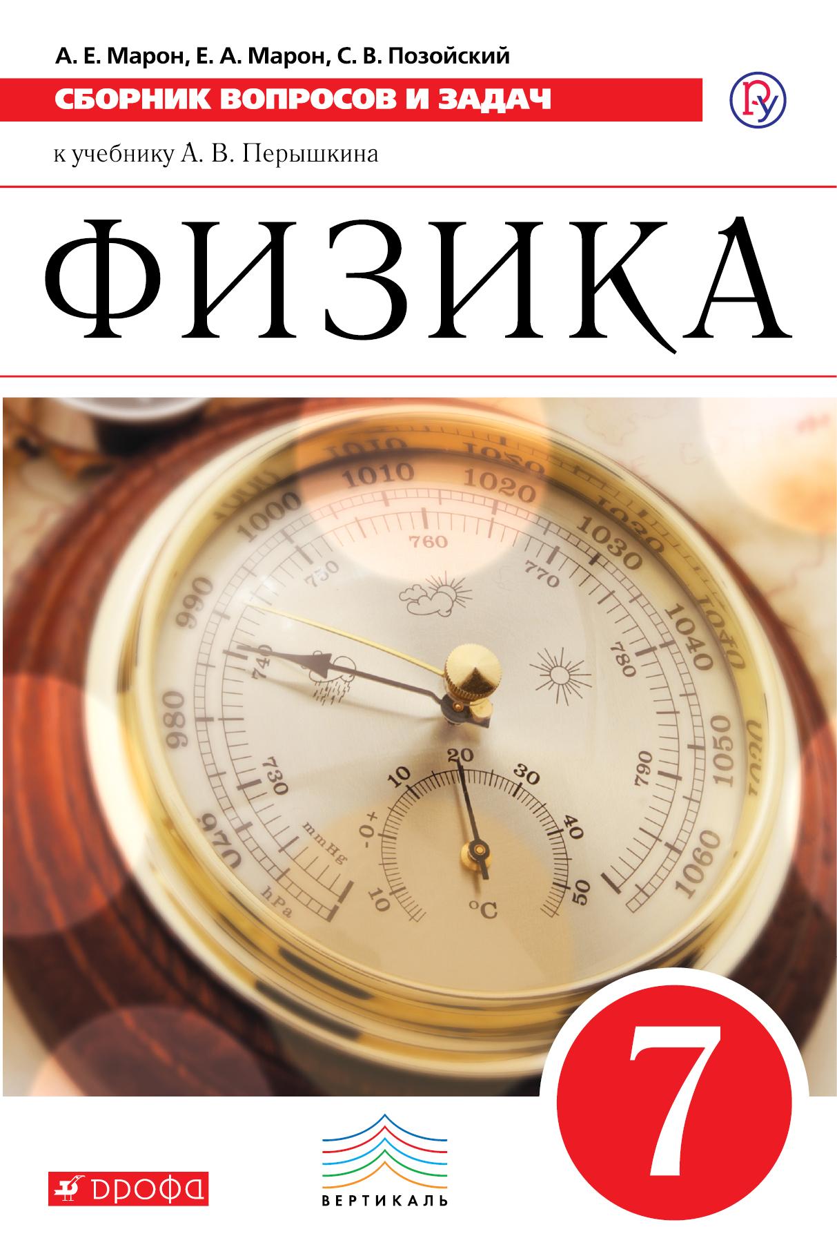 Физика. Сборник вопросов и задач. 7 класс ( Марон А.Е., Марон Е.А., Позойский С.В.  )