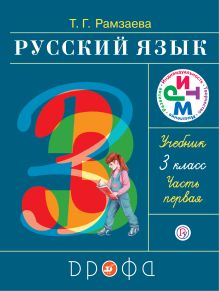 Рамзаева Т.Г. - Русский язык.3 кл. Учебник. Ч.1, РИТМ обложка книги