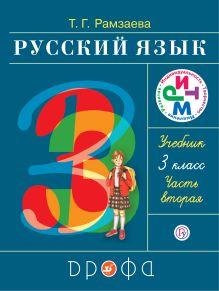 Рамзаева Т.Г. - Русский язык.3 кл. Учебник. Часть 2 РИТМ обложка книги