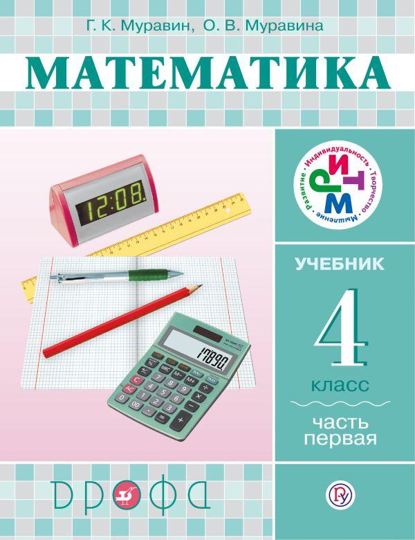 Математика. 4 класс. Учебник. Часть 1 Муравин Г.К., Муравина О.В.